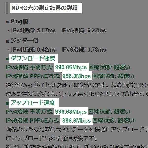 NURO光(白 エレコム配線)