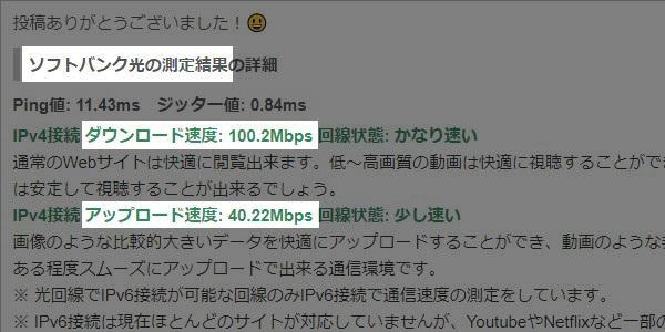 softbank 光(青 ノンブランド配線)