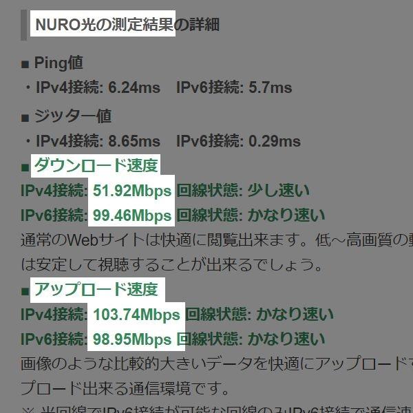 NURO光(青 ノンブランド配線)